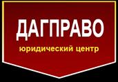 Юридическая компания Дагправо